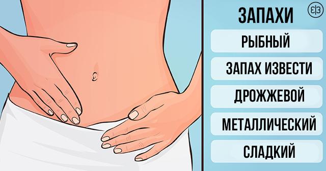 Запахи из женской интимной зоны: причины возникновения и лечение