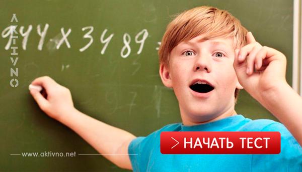 Сможете ли вы ответить на 15 самых обычных вопросов из школьной программы?