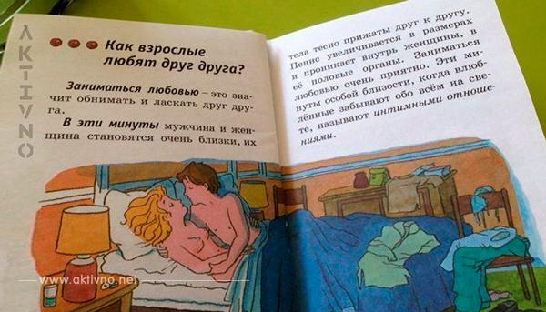 Урок 'сексуальное воспитание ребенка' во 2м классе