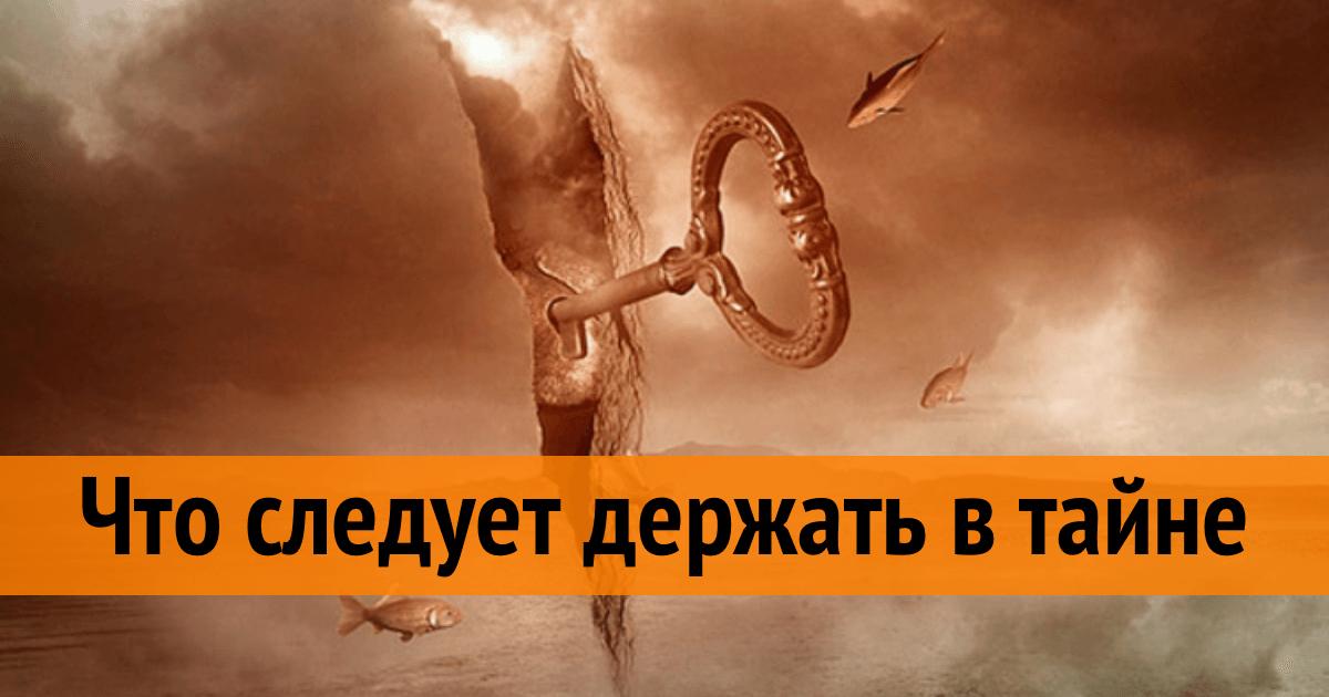 Советы Мудрецов: 7 вещей, которые следует держать в тайне!