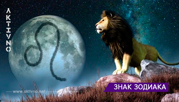 15 причин, почему Львы — лучшие среди всех знаков Зодиака!