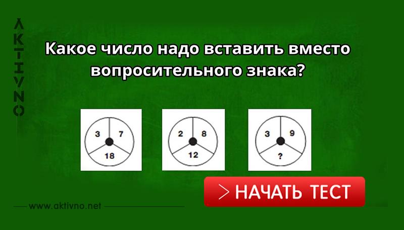 Только люди с IQ 141 и выше смогут решить ВСЕ эти задачки!
