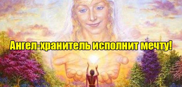 Хотите поскорее исполнить мечту? Вот заговоры-обращения к ангелам на каждый день!