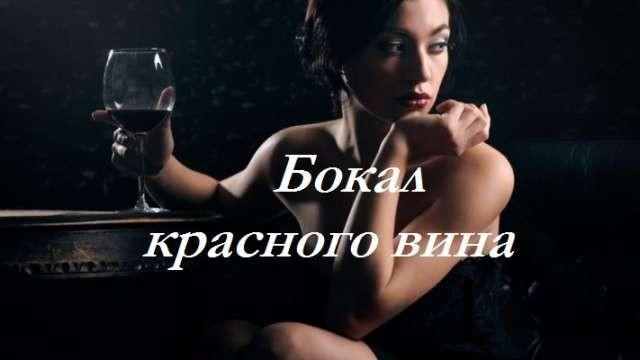 Наука утверждает, что бокал красного вина может заменить час работы в тренажерном зале!