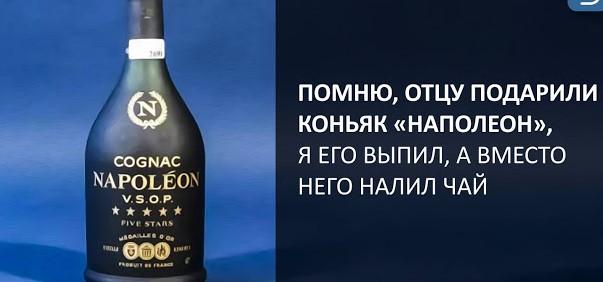 Помню, отцу подарили коньяк «Наполеон», я его выпил, а вместо него налил чай!