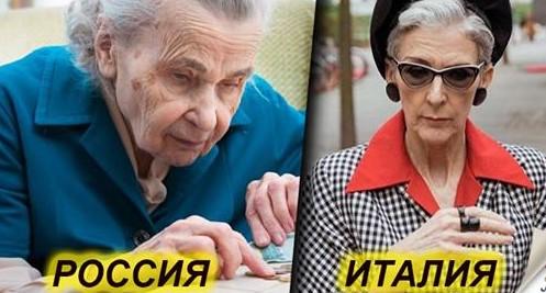 Чем отличаются пенсионеры России и Италии?