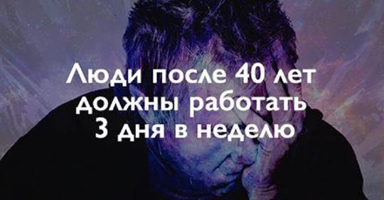 Ученые доказали: люди после 40 лет должны работать 3 дня в неделю! И вот почему…