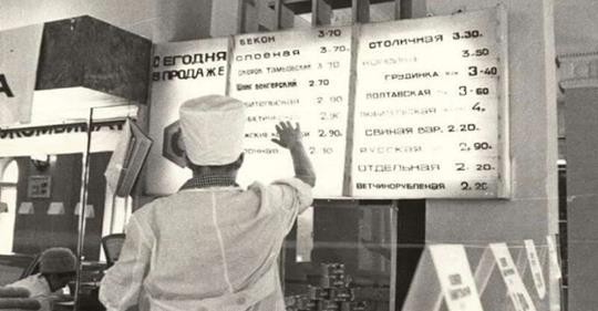 Жизнь в СССР: Как «доставали» колбасу, где объедались деликатесами и зачем перемешивали чай
