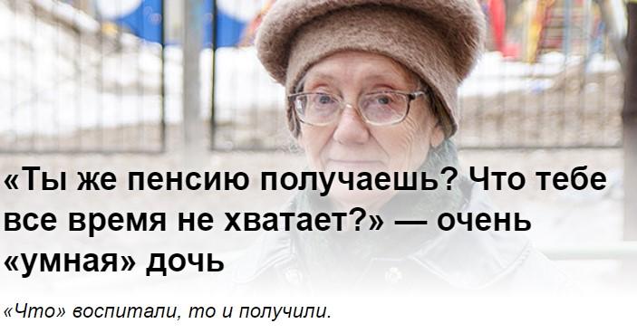 «Ты же пенсию получаешь? Что тебе все время не хватает?» — очень «умная» дочь