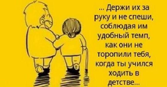Родители — это святое