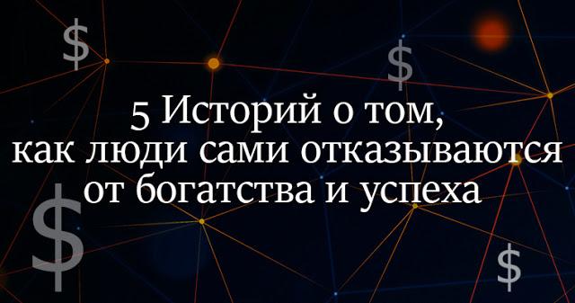 5 Историй О Том, Как Люди Сами Отказываются От Богатства И Успеха