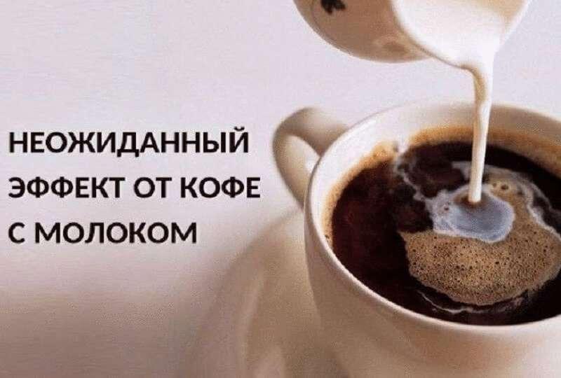 Неожиданный эффект от кофе с молоком