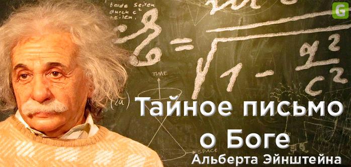 Тайное письмо о Боге Альберта Эйнштейна