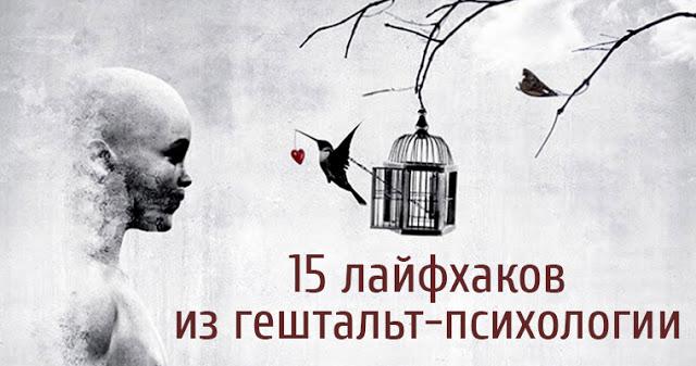 15 Лайфхаков Из Гештальт Психологии