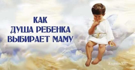 Рождение – не случайность: детские души сами выбирают своих родителей.