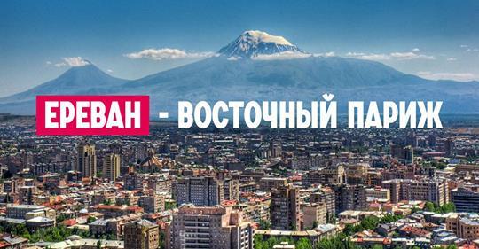 Почему стоит посетить Армению