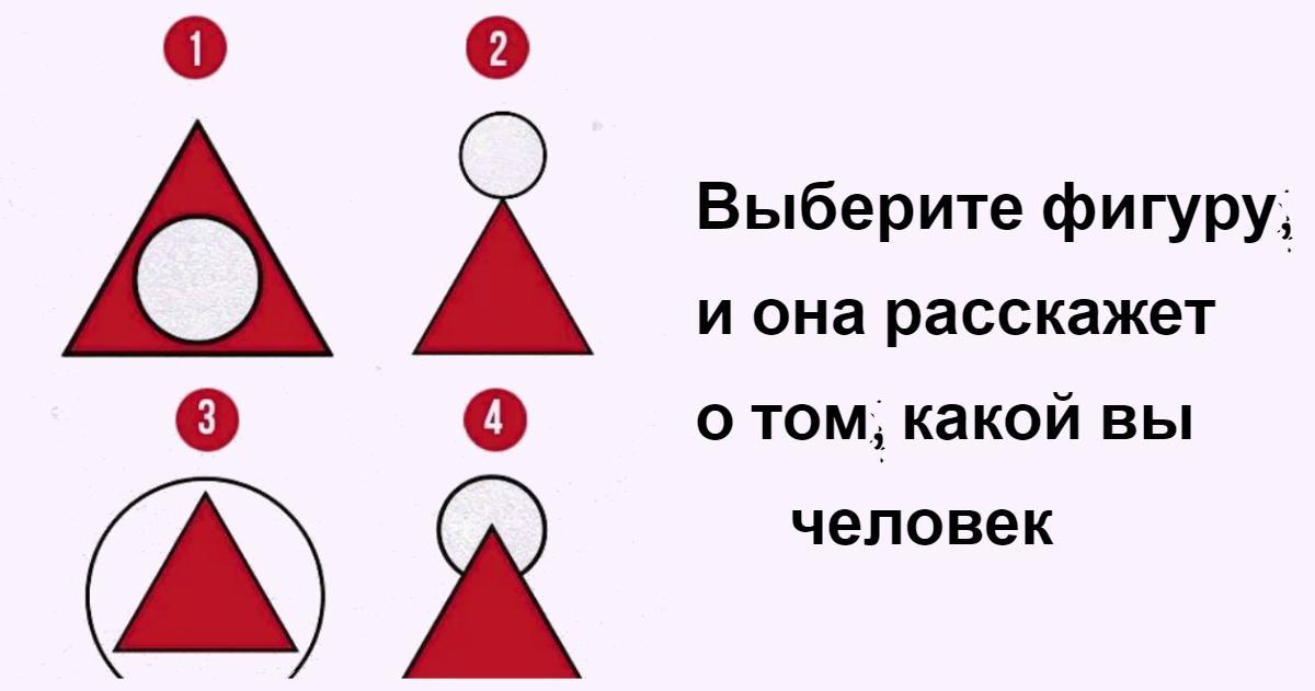 Тест с кругом и треугольником, который многое расскажет о вашей личности