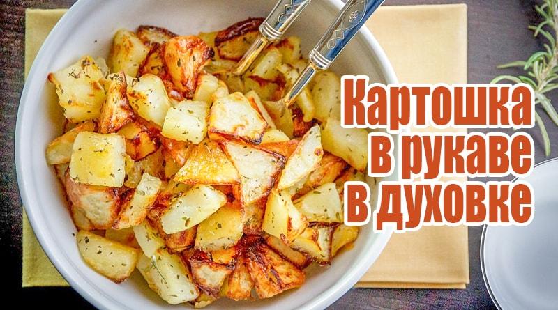 Картофель в рукаве  новый, вкусный и быстрый рецепт