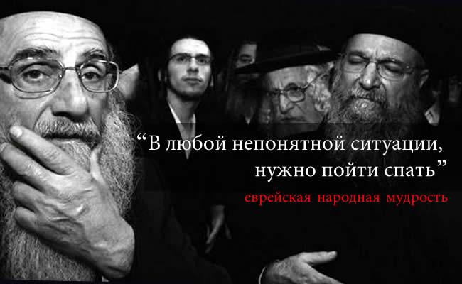 15 жемчужин еврейский мудрости, к которым стоит прислушаться всем
