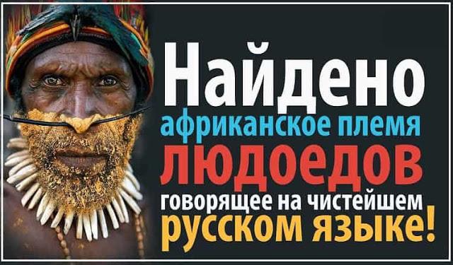 Найдено африканское племя людоедов говорящее на чистейшем русском языке