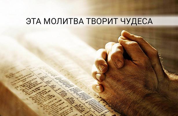 Молитва, которая может изменить вашу жизнь