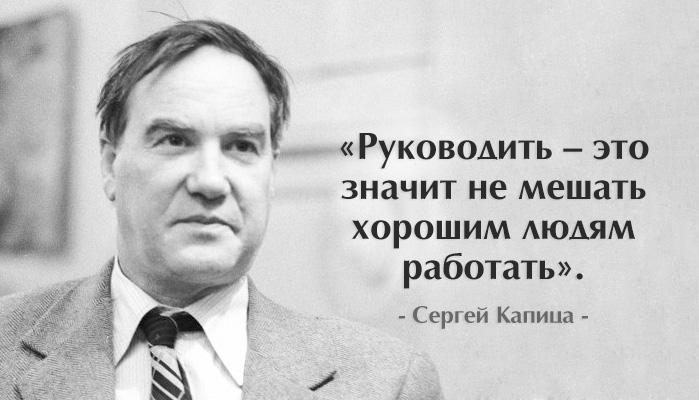 20 гениальных цитат Сергея Капицы