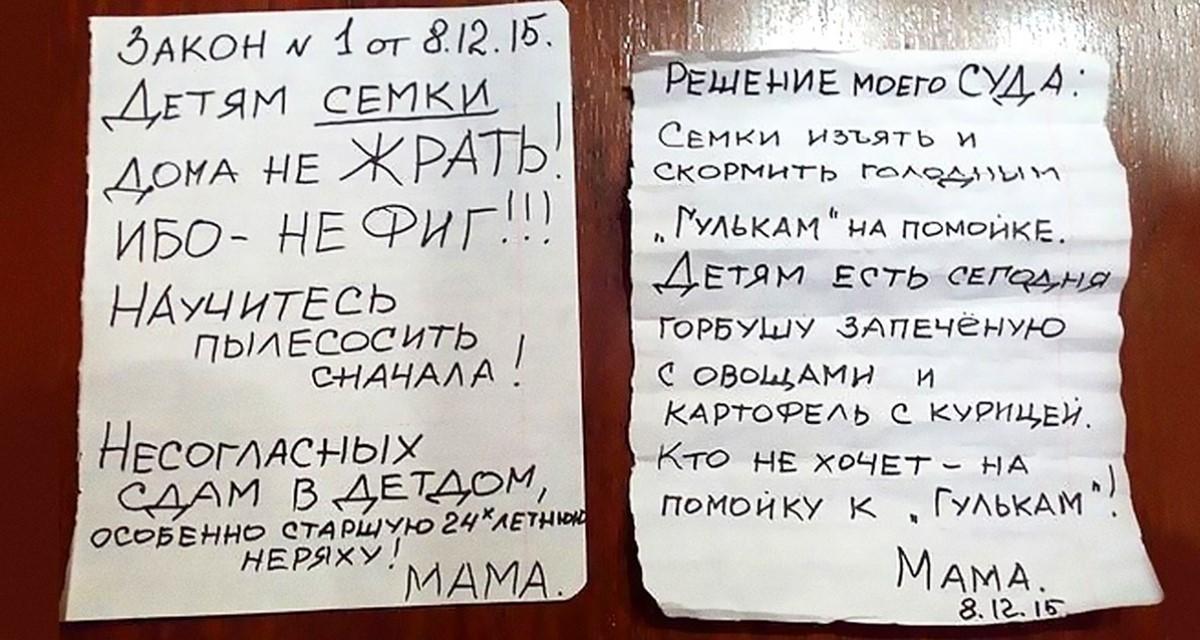 Самые смешные записки от родителей! Это нечто!
