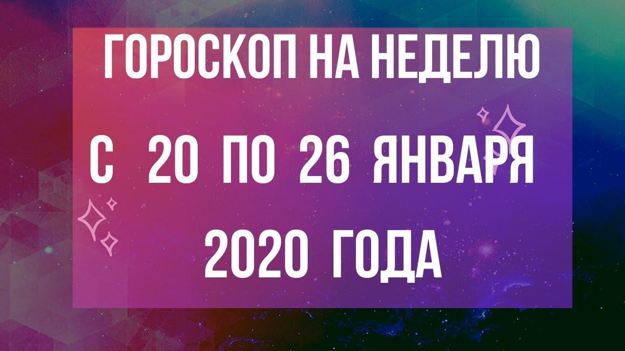 Гороскоп на неделю с 20 по 26 января 2020 года