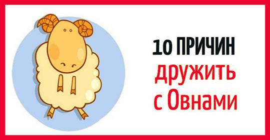 10 основных причин, почему каждому человеку нужно иметь друга Овна!