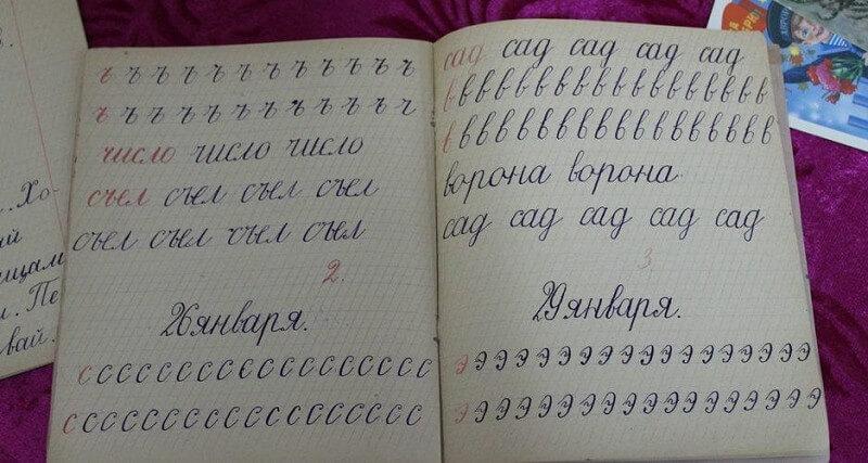 Тетрадь первоклассника 70-х годов