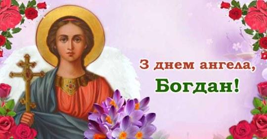 11 июня — День Ангела Богдана: значение имени + поздравления