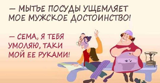 Одесский юмор: 20 шуток о прелестях семейной жизни