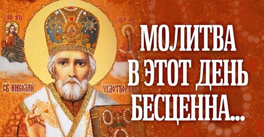 Каких чудес ждать 22 мая, в день святителя Николая Чудотворца Летнего