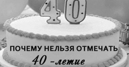 Роковой возраст: почему нельзя отмечать 40 летие