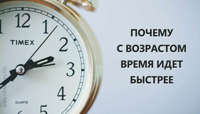 Почему с возрастом время идет быстрее