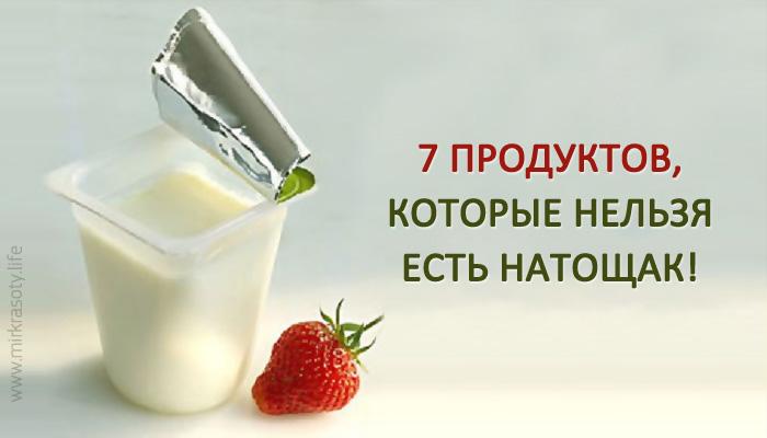 7 продуктов, которые нельзя есть натощак!