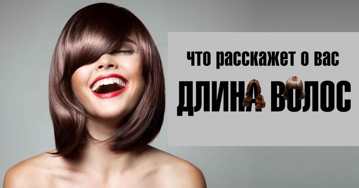 Что можно сказать о вас по длине ваших волос?