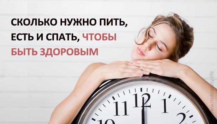 Золотая формула: сколько нужно есть, спать и загорать, чтобы сохранить здоровье