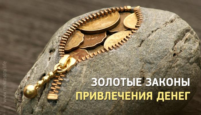 Золотые законы привлечения денег