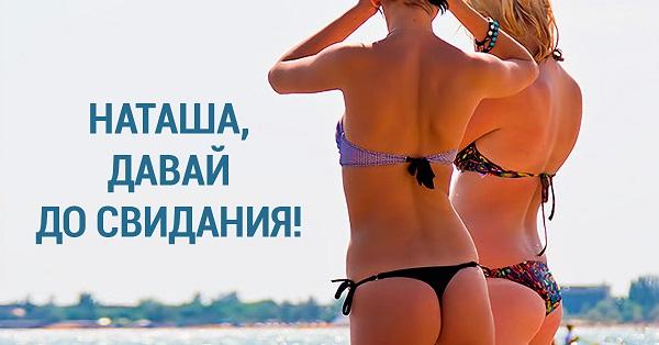 Этот жесткий пост вызвал бурю негодования со стороны русских женщин, из за чего его пришлось удалить.