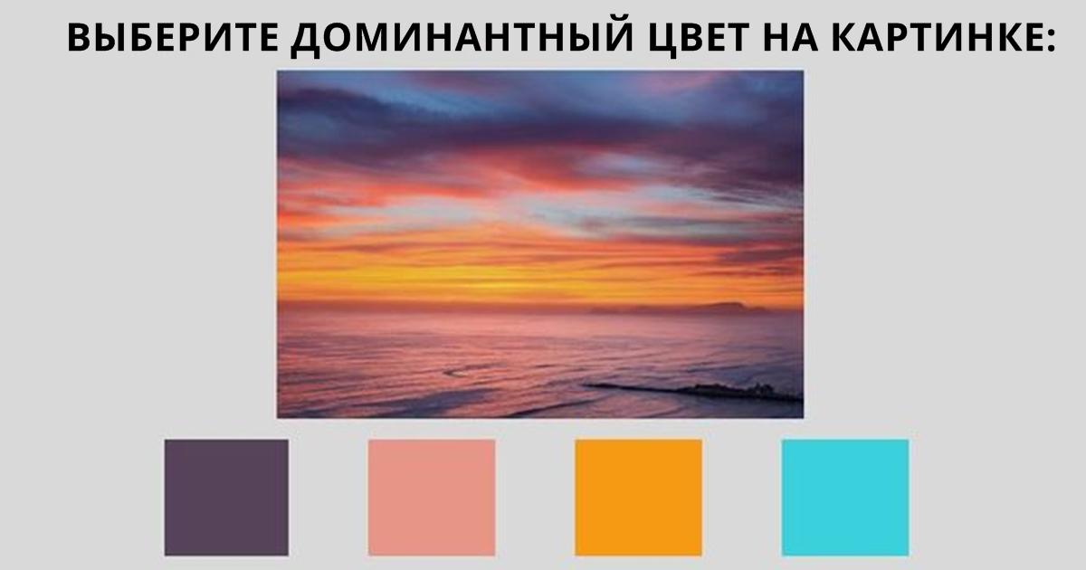 Какой реальный цвет у вашего будущего? Пройдите тест, чтобы узнать!