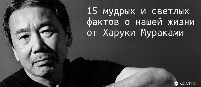15 мудрых и светлых фактов о нашей жизни от Харуки Мураками