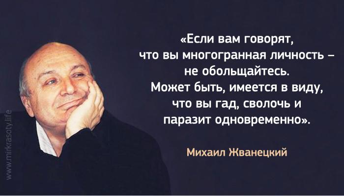 30 сатирических цитат Михаила Жванецкого