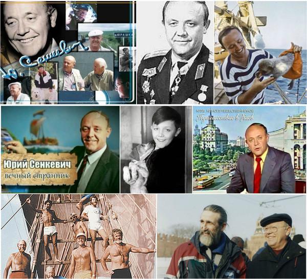 Сегодня 80летсоднярождения Юрия Сенкевича