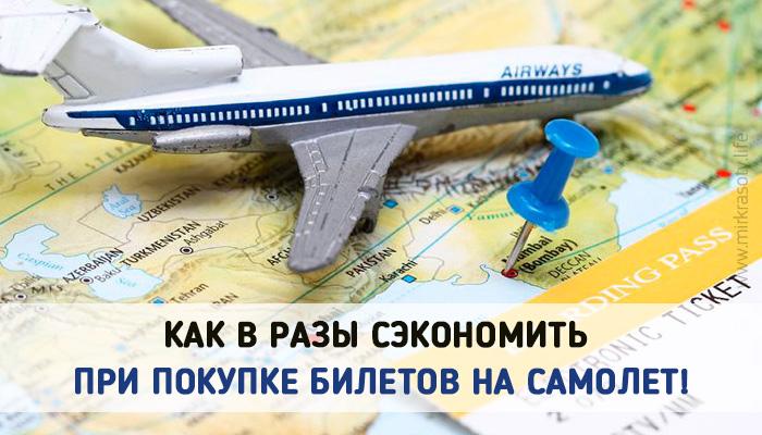 Секрет, как сэкономить при покупке авиабилетов, о котором не знают 97% людей!
