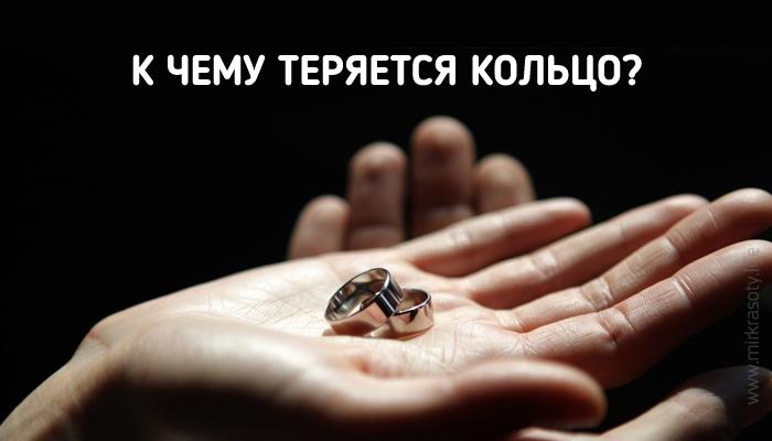К чему теряется кольцо? Важная примета